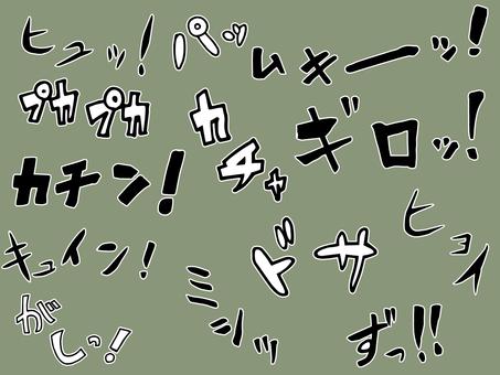 動きや感情的な擬音の描き文字