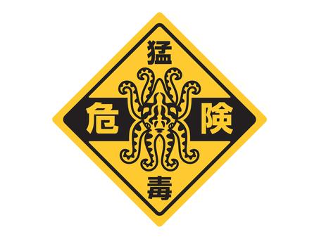 Leopard dagon warning sign A