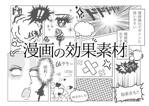 Manga effect material