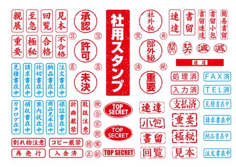 Company stamp set