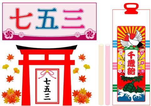 Shichigosan Logo · Chitose Candy 2