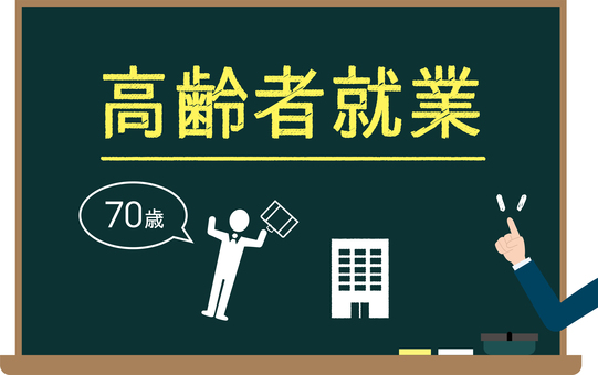高齢者就業の黒板イメージ