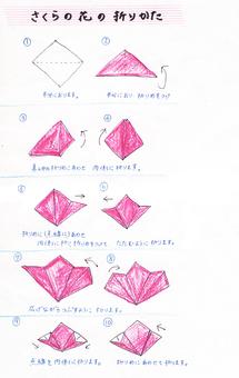 사쿠라 꽃 접어 방법 1