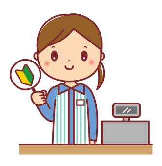 A convenience store female clerk with a beginner's mark