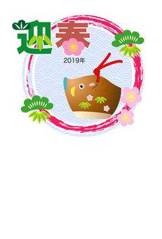 2019年亥年の年賀状「土鈴」