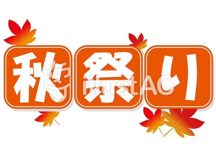 秋祭りイラスト No 521561無料イラストならイラストac