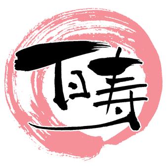 """日本書法""""一百年的生命"""""""