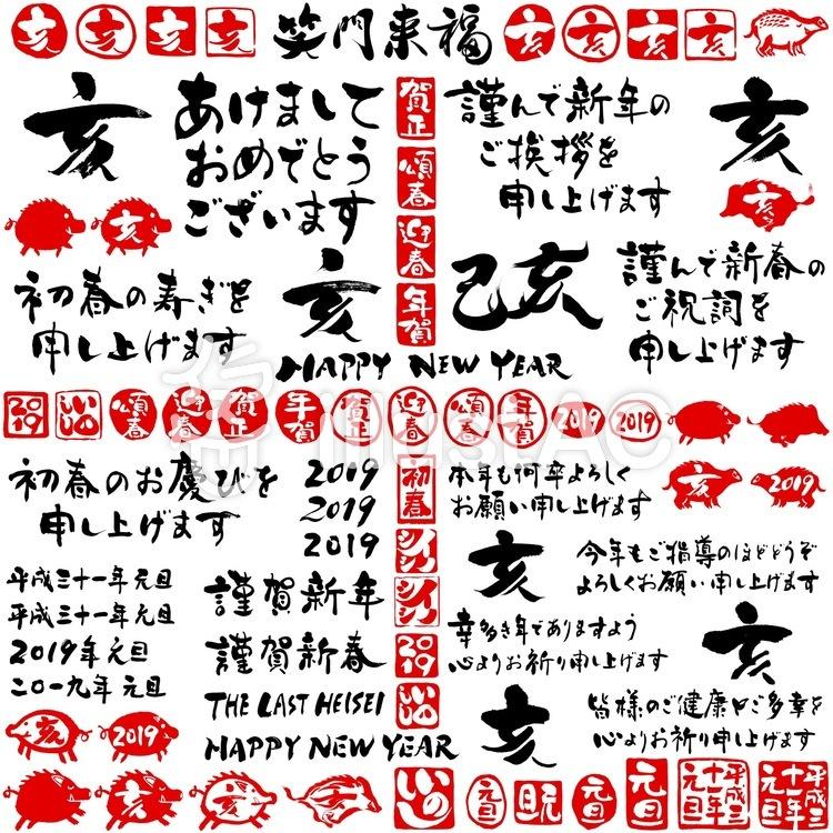 2019亥年年賀状筆文字 横書きセットイラスト , No 1293949