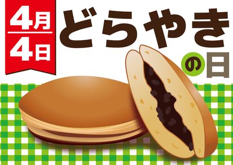 Dorayaki-05
