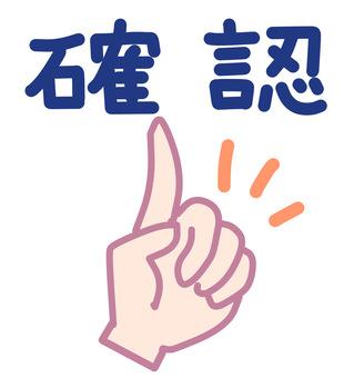 手(確認!)