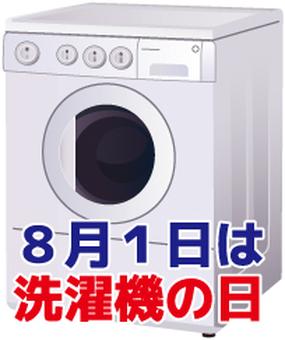 Washing machine 02