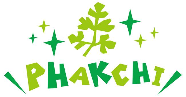 PHAKCHI ☆ Pakuchi ☆ POP logo