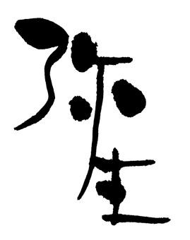 Yayoi - Vertical