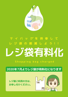 Shopping bag paid poster
