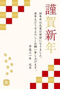 돼지 일본식 디자인 연하장