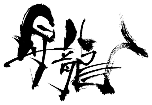 "Brush character ""dragon"""