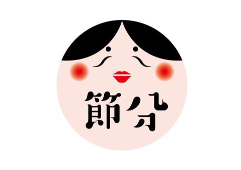 Setsubun _ Icon _ 05