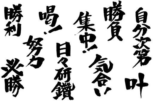 Handwritten brush character Kanji 01