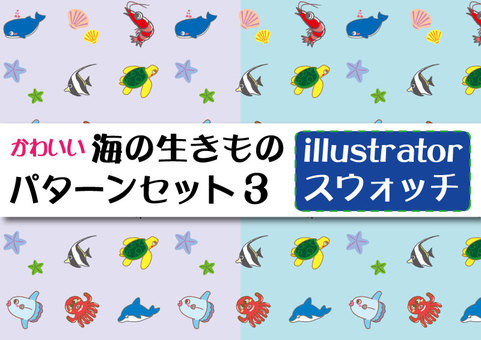 Cute sea creatures pattern set 03