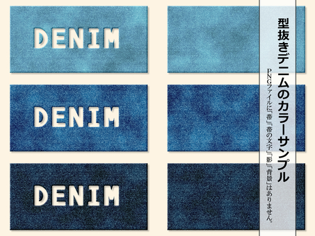 Denim color sample type punched cutout set
