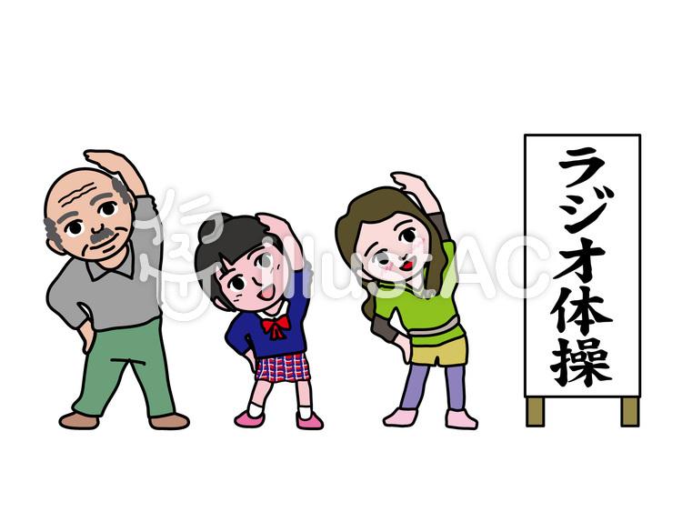 ラジオ体操2タイトル看板付きイラスト No 1323641無料