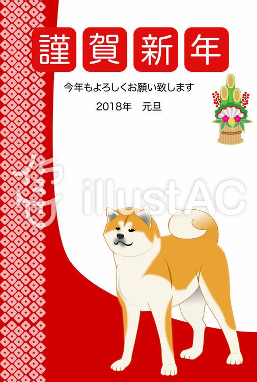 秋田犬の年賀状02のイラスト
