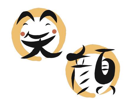 Smile (brush character) 2