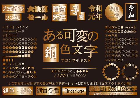 編集可能な銅色文字-年賀状に使える令和