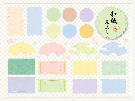 日本纸标题