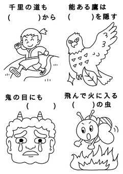 Coloring book of proverb Chisato