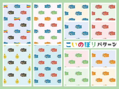 Koinobori pattern collection