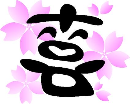 桜 咲 く hi