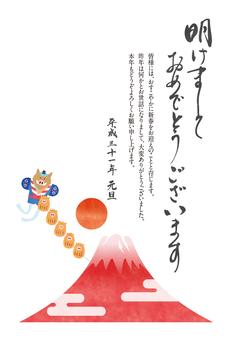 New Year's card (Ya) -7
