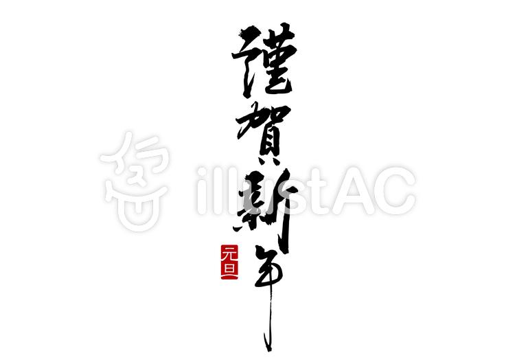 Ac筆文字謹賀新年01イラスト No 595979無料イラストなら