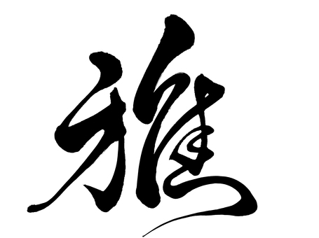 Brush Character Ya Original Font