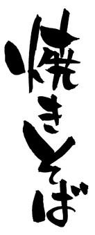 """Japanese calligraphy """"Yakisoba"""""""