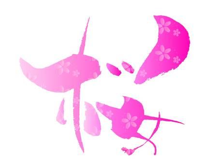 벚꽃 붓글씨 붓
