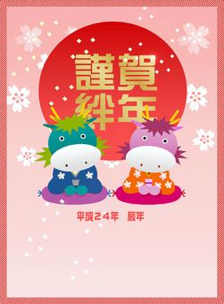 Greeting at the beginning of Dragon year New Year's card year (Year of the Year of Heresy)