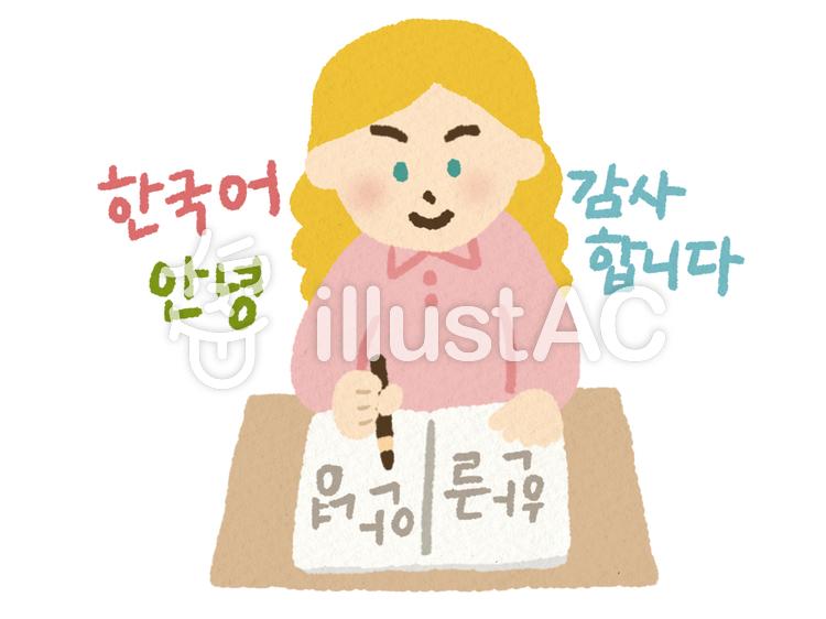 韓国語を勉強する人イラスト No 1144259無料イラストならイラストac