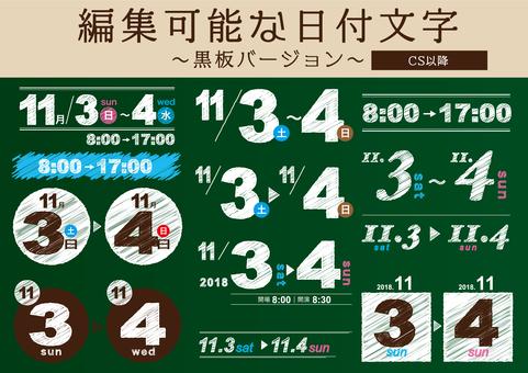 編集可能な黒板文字〜日付〜