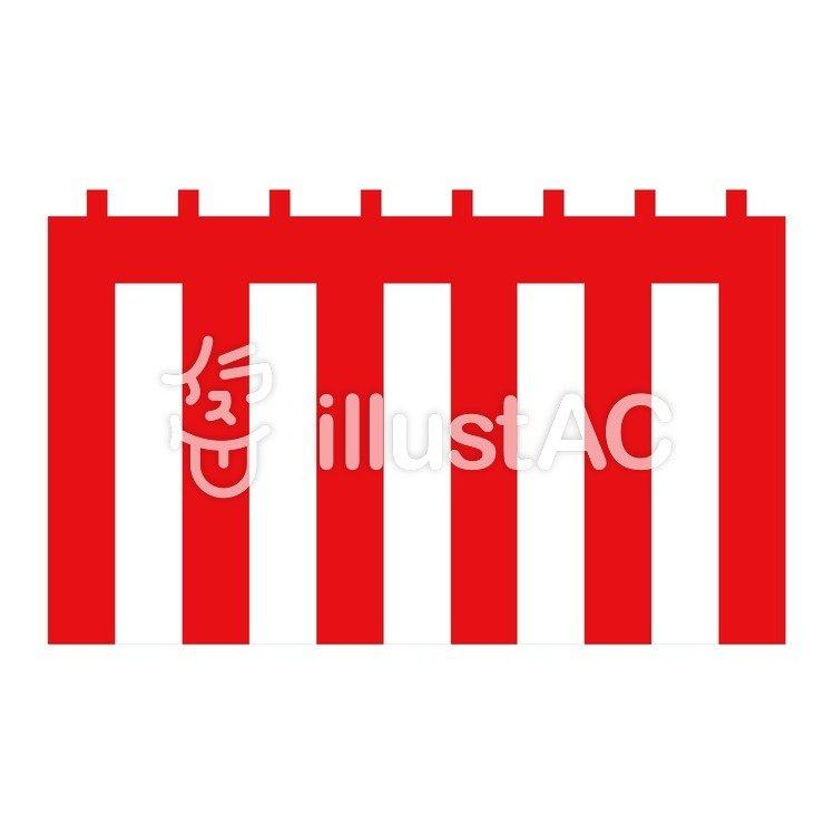 【印刷可能無料】 紅白幕 イラスト - イラスト素材から探す ...