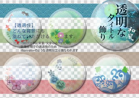 日式装饰夏季4