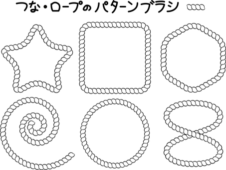 Tie rope pattern brush 002