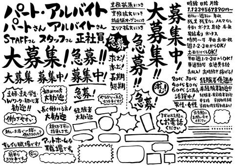 Handwritten _ Job Set - 01