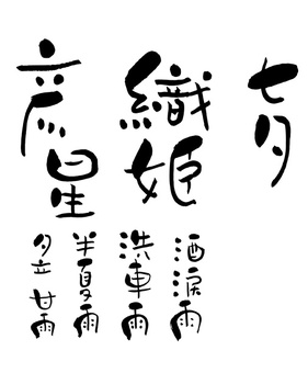 A brushstroke of the name of the rain about Tanabata and Tanabata