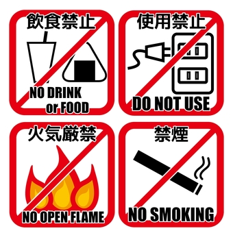 Prohibited items set (square)