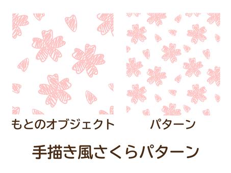 手寫風格的櫻花圖案