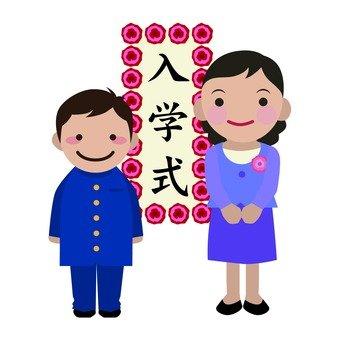 Junior High School entrance ceremony
