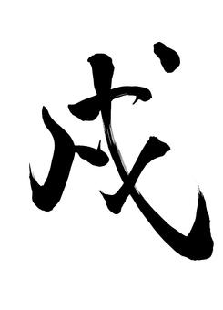 Pen writing Xu line book
