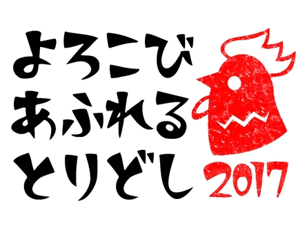 Yorota overflowing year